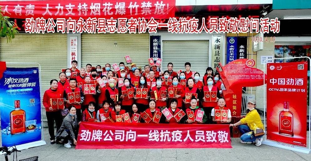 劲牌公司向永新县志愿者协会一线抗疫人员发放慰问品
